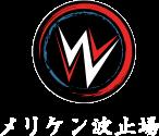 W メリケン波止場|神戸のライブハウス