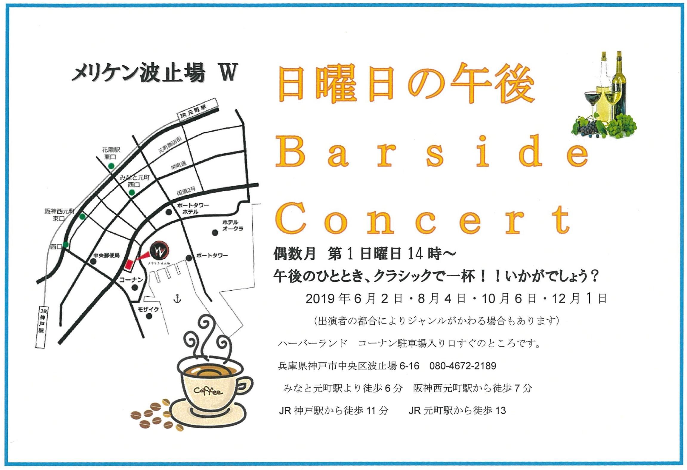 Barside Concert