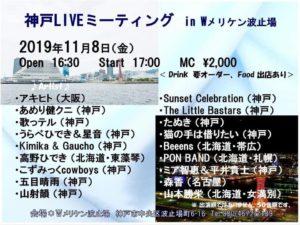 神戸LIVEミーティング