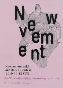 Wメリケン波止場 Newvement vol.1