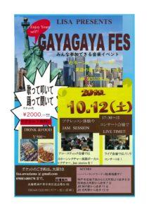 Wメリケン波止場 GAYAGAYA FES