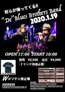 """Wメリケン波止場 奴らが帰ってくる!""""De"""" Blues Brothers Band"""