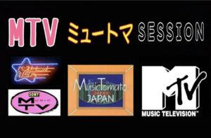 Wメリケン波止場 MTVミュートマSESSION