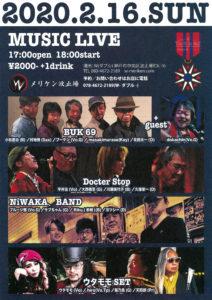 Wメリケン波止場 MUSIC LIVE