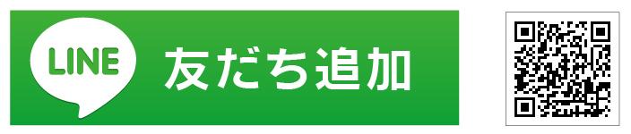 Wメリケン波止場 LINE公式アカウント