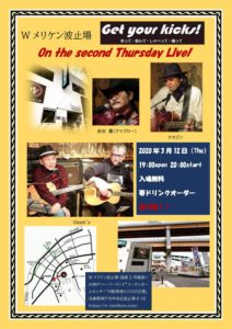 Wメリケン波止場 On the second Thursday Live!