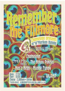 Wメリケン波止場 Remember the Fillmore