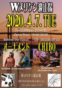 Wメリケン波止場 Behind the classicオーナメント 尼魂 amagasaki deep soul  Chibo