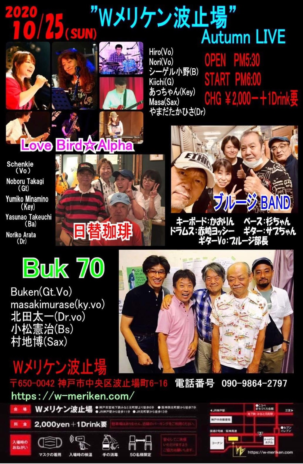 """Wメリケン波止場""Autumn Live"
