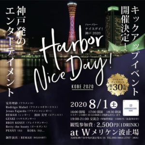Wメリケン波止場 Harbor Nice Day KOBE 2020