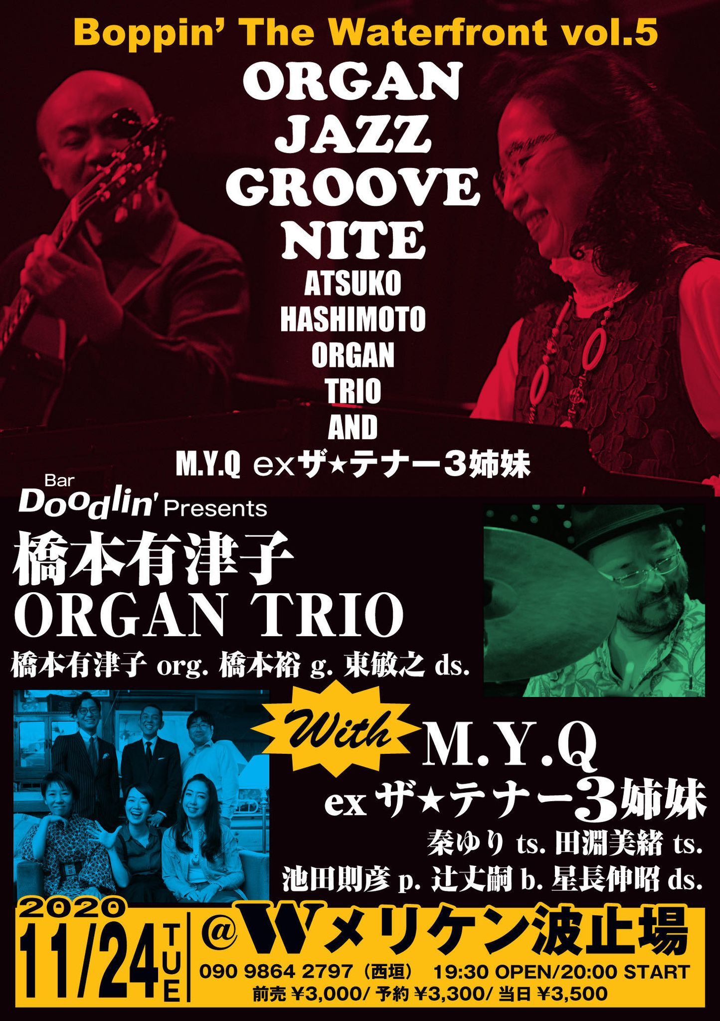 Wメリケン波止場 Boppin' The Waterfront vol.5橋本有津子ORGAN TRIO with M.Y.Q