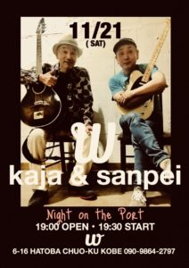 Kaja and Robee Sanpei acoustic live Night On The Port Wメリケン波止場