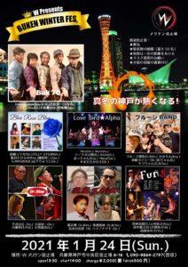 W Presents BUKEN WINTER FES. 真冬の神戸が熱くなる!!