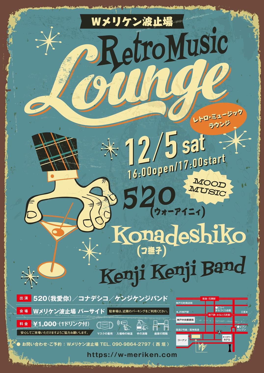 Wメリケン波止場 Retro Music Lounge