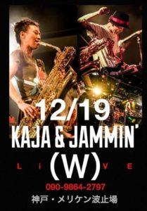Wメリケン波止場 KAJA & JAMMIN' Live