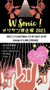 W Sonic!メリケン波止場2021