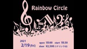 Wメリケン波止場 Rainbow Circle