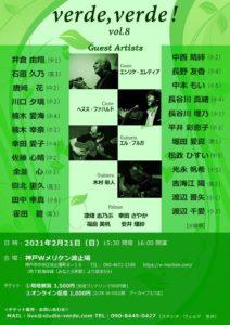 Wメリケン波止場 フラメンコ子供ライブ verde,verde!!vol.8