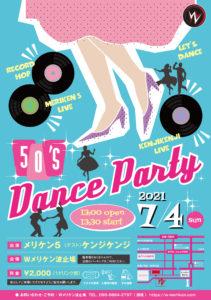 Wメリケン波止場 50's Dance Party