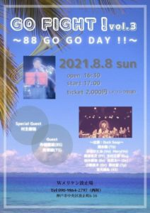 Wメリケン波止場 GO FIGHT!vol.3 88 GO GO DAY!!