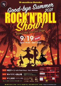 Wメリケン波止場 W Meriken Hatoba Good-bye Summer 2021 ROCK 'N' ROLL Show!